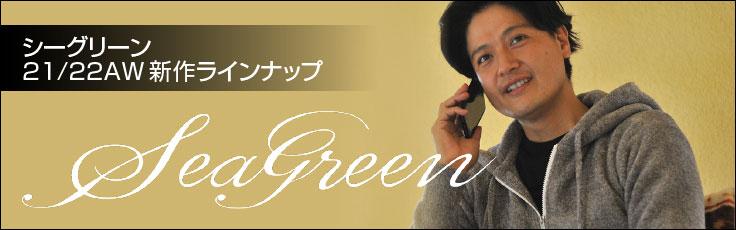 seagreenシーグリーン2021/22秋冬新作紹介