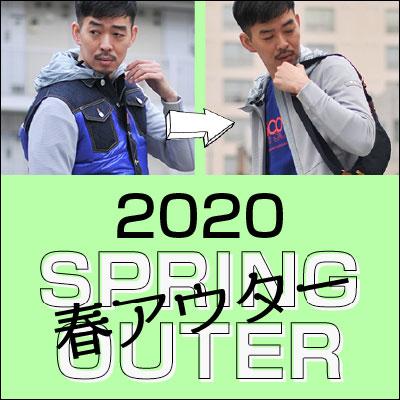 春アウター特集 Octetオクテット ヨーロッパイタリアメンズファッション専門WEBサイト。
