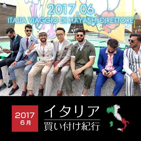 店長ハヤシのイタリア買い付け紀行2017.6
