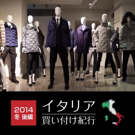 イタリア買い付け紀行2014年冬編後編。Octet オクテットの林です。ナポリのイルカンパゴのシューズファクトリーへ。ショールームで並んだクツの中から、 お勧めモデルも含め、オリジナルの組みあわせで注文。ミラノのホワイトオム展示会場など。