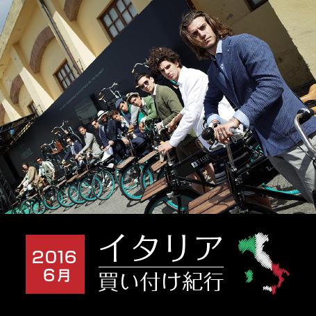 イタリア買い付け紀行2016年6月。今回は、日本のジュビロ磐田でプレーしたサルバトーレスキラッチに、アテンド頂きながら、高品質レザーの商品打ち合わせ。来場者を見ているだけで楽しいpitti。パラブーツ、ウルトゥラーレ、クルチアー二、クルーナ、ヘルノ。