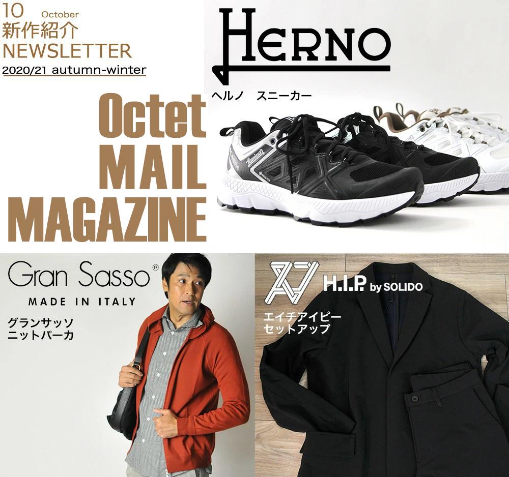 インポートセレクトショップでらでら楽天市場店の新作ニュース HERNO ヘルノ/GRANSASSO グランサッソ/H.I.P. by SOLIDO エイチアイピー 2020年10月14日号