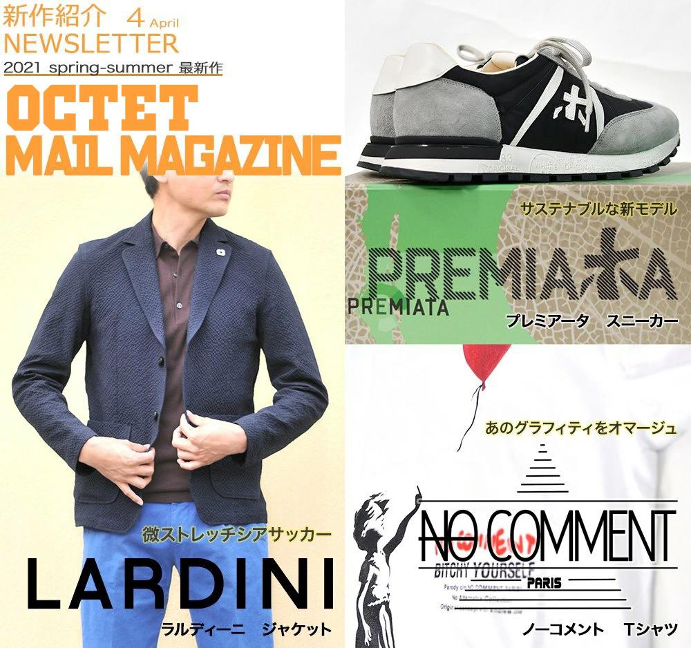 インポートセレクトショップOctetの新作ニュース LARDINI ラルディーニ/PREMIATA プレミアータ/NO COMMENT ノーコメント 2021年4月28日号