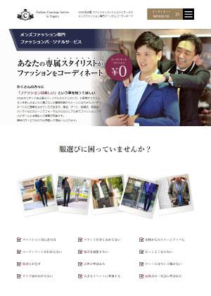 ファッションコンシェルジュサービス in 名古屋。メンズファッション専門のパーソナルコーディネート。全身コーディネートをアドバイスします。