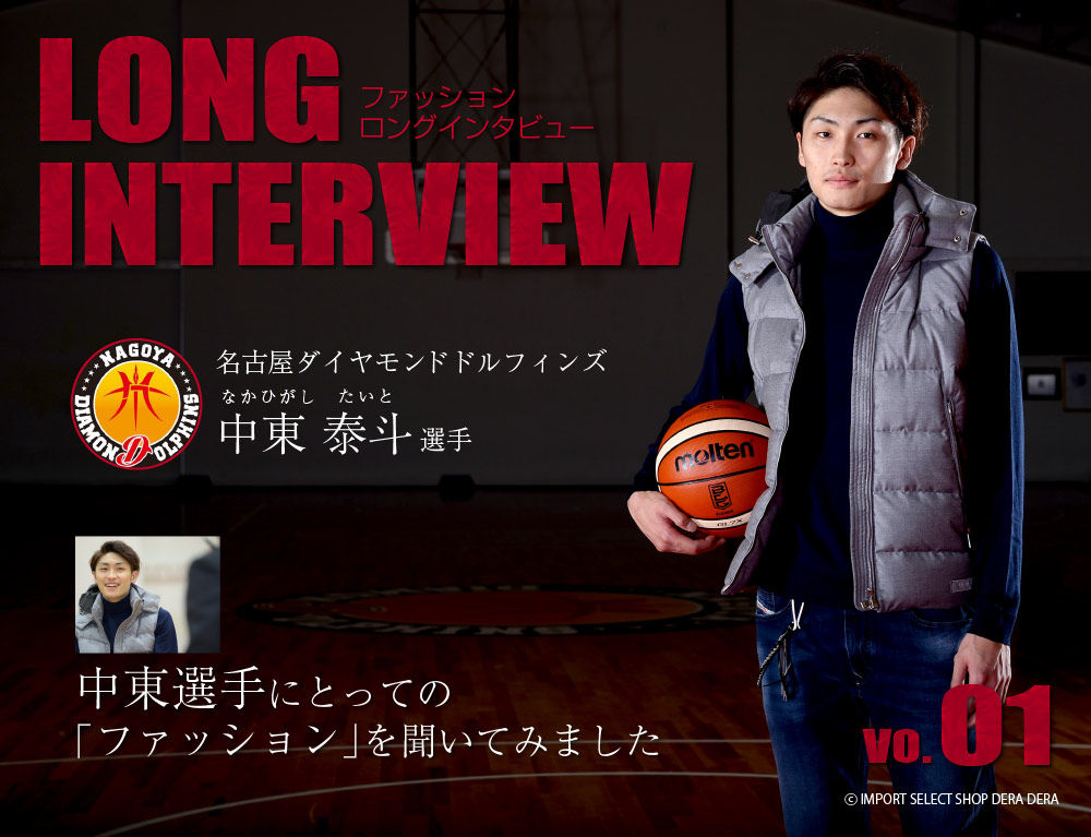 LONG INTERVIEW 中東選手にとっての『ファッション』を聞いてみました。名古屋ダイヤモンドドルフィンズ中東泰斗 vo.01