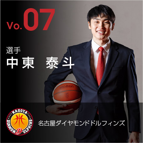 Vo.06 名古屋ダイヤモンドドルフィンズ 中東 泰斗 選手