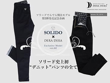 """ソリード史上初""""デニット""""パンツの全て"""