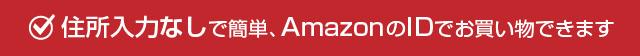 AmazonのIDでお買い物できます