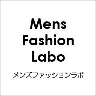 メンズファッションラボへのリンク