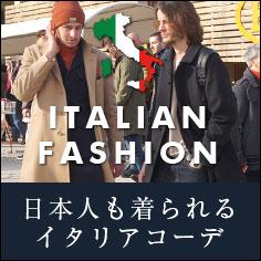 日本人も着られるイタリアコーディネート集。Octetスタッフのコメント付きでポイント解説も!