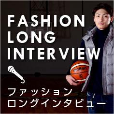 ファッションロングインタビュー