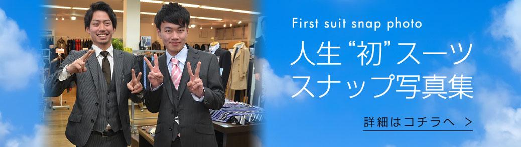 """人生""""初""""スーツ スナップ写真集"""